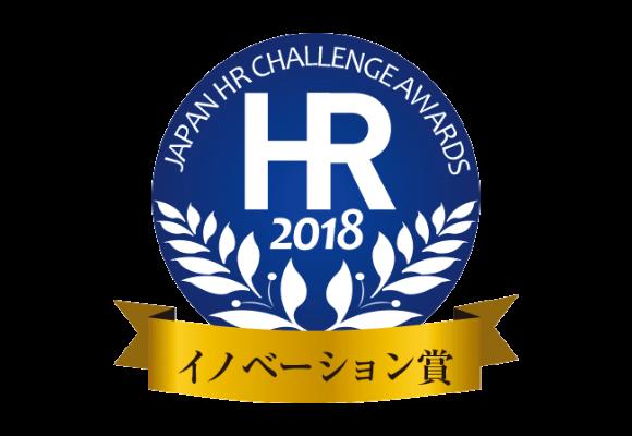 日本HRチャレンジ大賞イノベーション賞