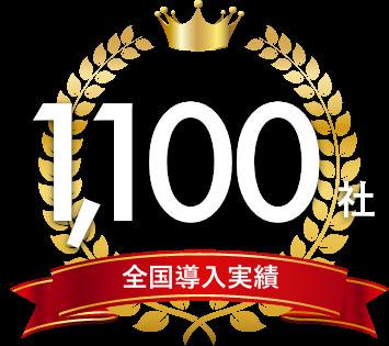 全国導入実績1,700件