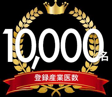 登録産業医数10,000名