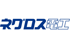 ネグロス電工株式会社