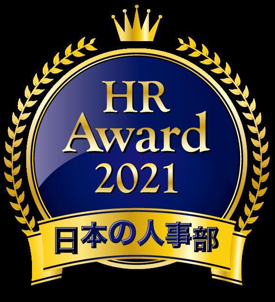 HRAward2021
