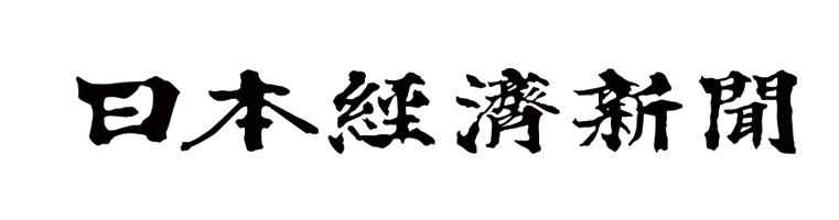 日本経済新聞のロゴ