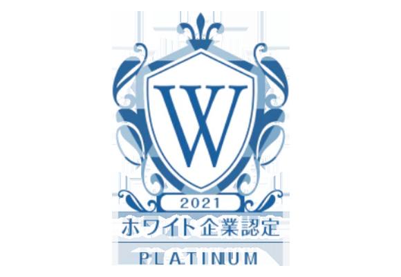 日本次世代企業普及機構ホワイト企業プラチナ 認定