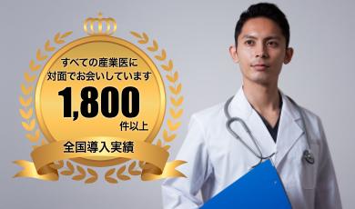 業界トップクラスの産業医登録数