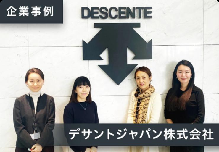 デサントジャパン株式会社