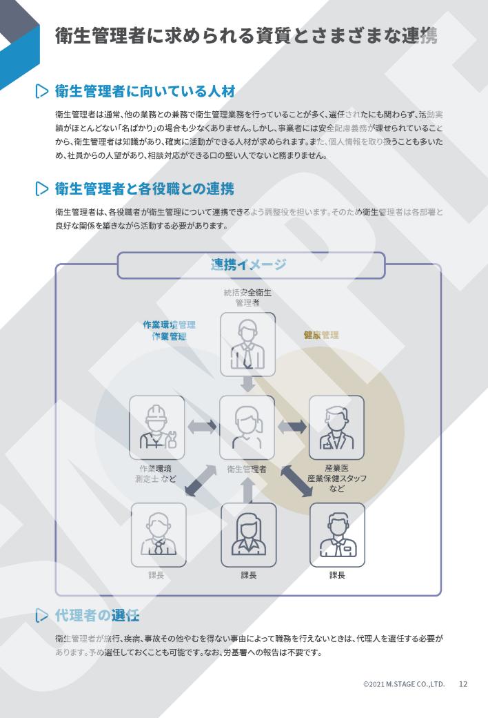 衛生管理者に求められる資質とさまざまな連携