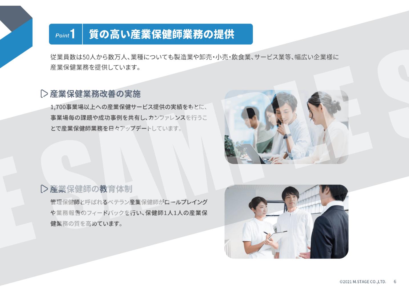 質の高い産業保健師業務の提供